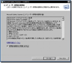 microsoft-security-scanner-install1-300x265