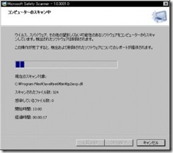 microsoft-security-scanner-install4-300x265