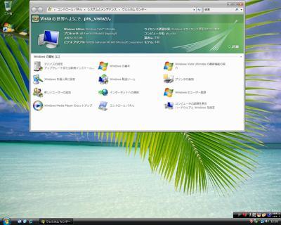 Vista20060613_1
