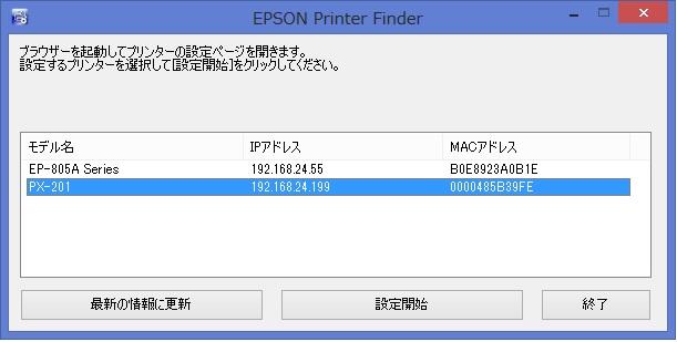 Epsonfinder